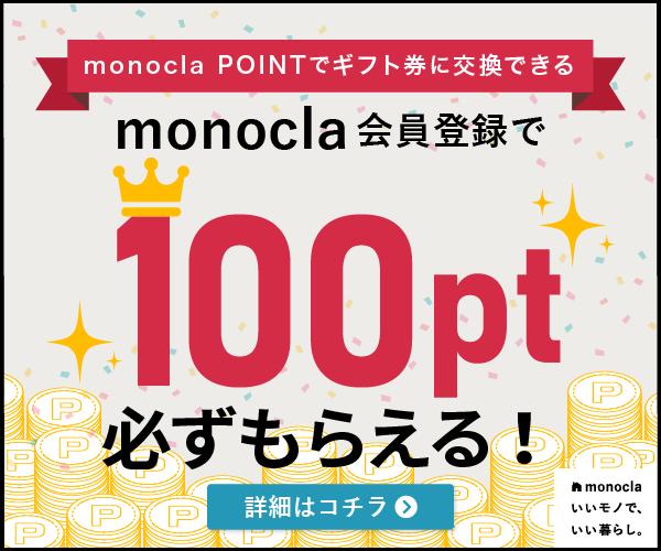 monocla会員登録で「monocla POINT」で「ギフト券」に交換できる100ポイントが「必ず」もらえる!